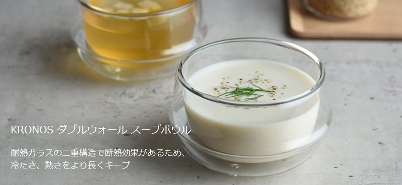 スープカップ スープボウル グラス ガラスコップ 耐熱ガラス デザートカップ KINTO KRONOS ダブルウォール スープボウル 330ml