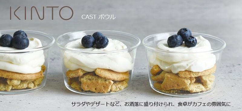 ガラスボウル ガラス食器 耐熱ガラス モダン シンプル サラダ デザート おしゃれ KINTO CAST ボウル 60mm