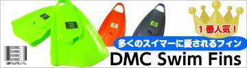DMCスイムフィン
