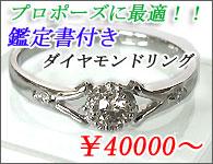 ダイヤモンド リング 鑑定書