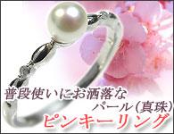 真珠 パール 指輪 ピンキーリング