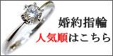 婚約指輪,エンゲージリング