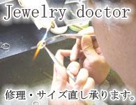 指輪 修理 リングサイズ直し