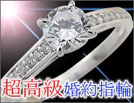 ダイヤモンド 婚約指輪 エンゲージリング