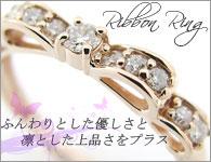 リボン ダイヤモンド リング