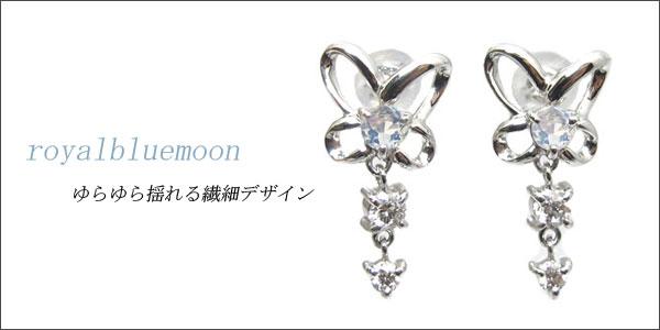 ロイヤルブルームーンストーン・ダイヤモンド・蝶・ピアス・ダイヤ