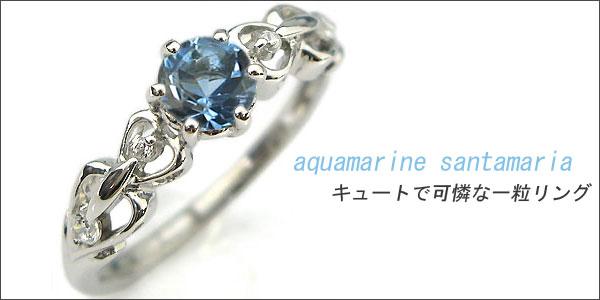 婚約指輪:サンタマリアアクアマリン:プラチナ:一粒:ハート
