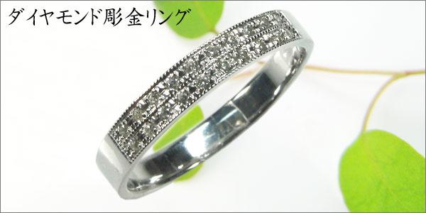 結婚指輪・プラチナリング・ダイヤモンド・マリッジリング