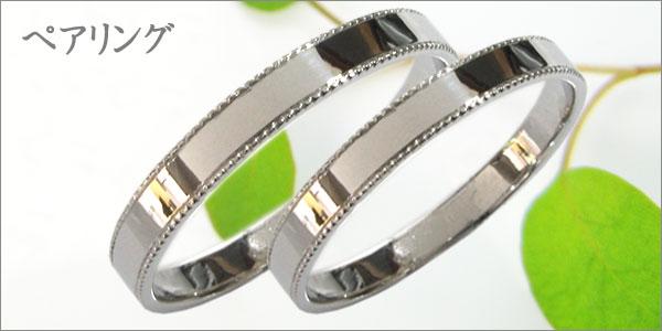 プラチナ:ペアリング:結婚指輪:マリッジリング:平打ち
