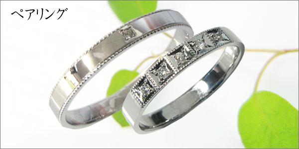 プラチナ:ペアリング:ダイヤモンド:結婚指輪:マリッジリング
