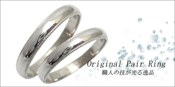 K10ゴールド:ペアリング:結婚指輪:マリッジリング