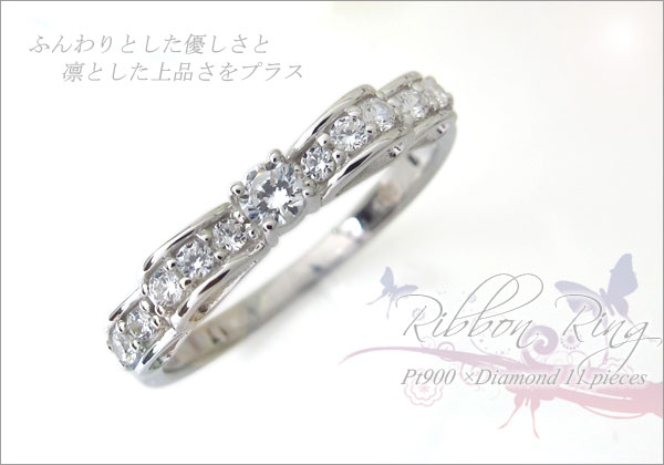 プラチナ リボン ダイヤモンドリング