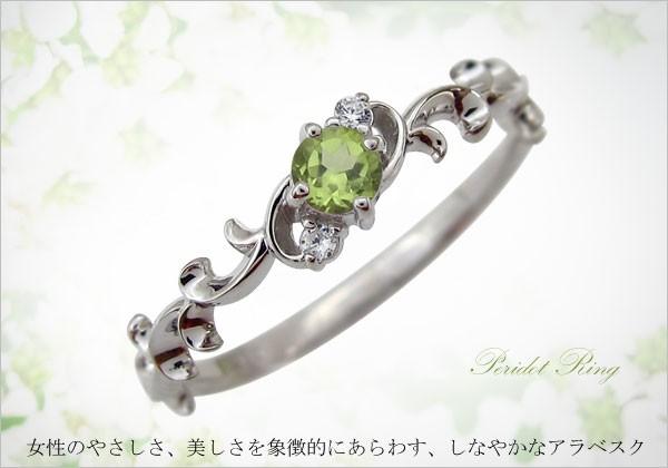 唐草 ペリドット 指輪