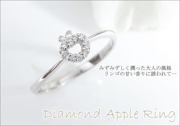 ダイヤモンド リング リンゴ