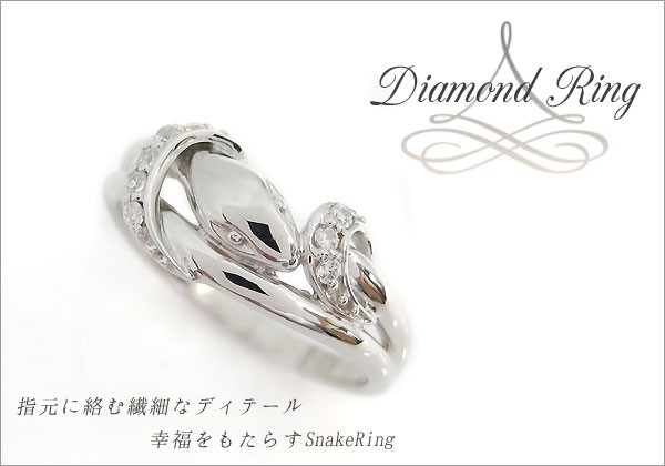 ダイヤモンド シンプル 蛇