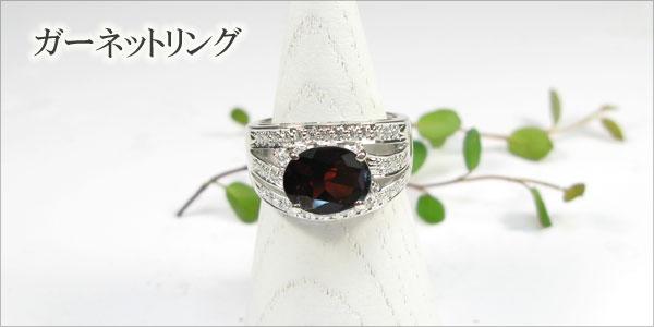 プラチナリング・ガーネット・ダイヤモンド・指輪