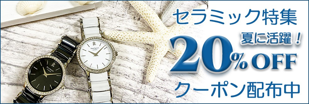 ピエールラニエ レディース メンズ 腕時計 ウオッチ セラミック プレゼント ラッピング無料 お祝い Yahoo店 送料無料 刻印