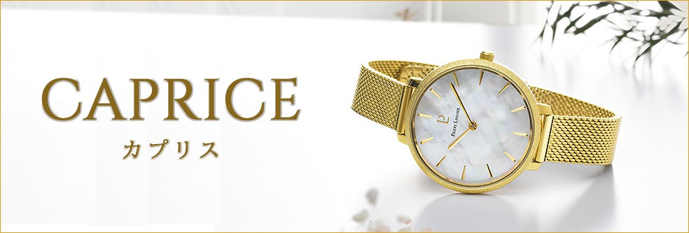 ピエールラニエ レディース メンズ 腕時計 ウオッチ ホワイトデー レザーベルトセット ラッピング プレゼント ラッピング無料 お祝い Yahoo店 送料無料 刻印