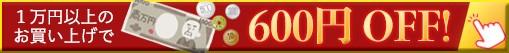 【テスラYAHOO!ショッピング店】お客様大感謝600円OFFクーポン