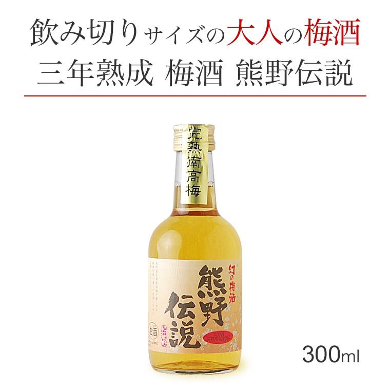 熊野伝説ミニボトル