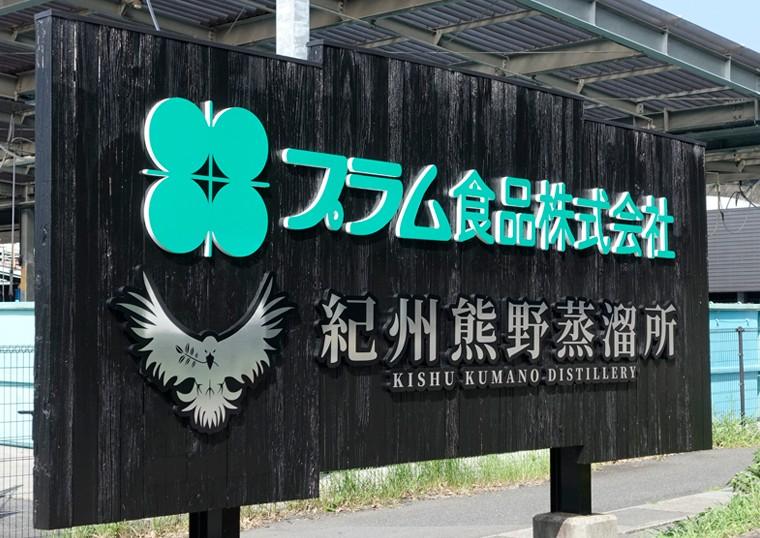 紀州熊野蒸溜所看板