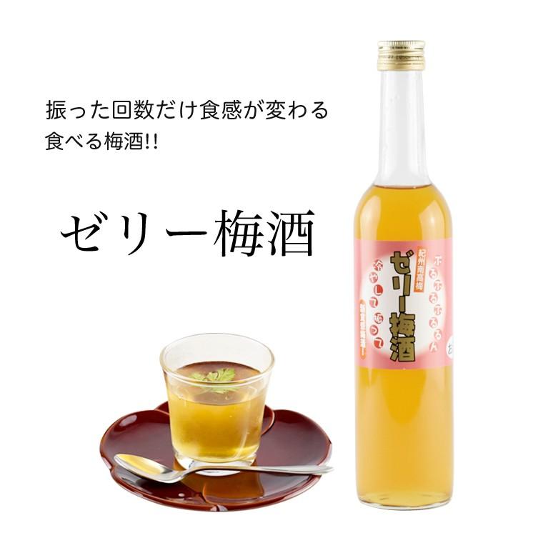 ゼリー梅酒