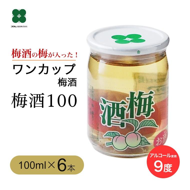 梅酒100