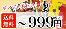 999円まで