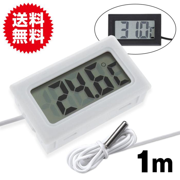 小型 デジタル 温度計