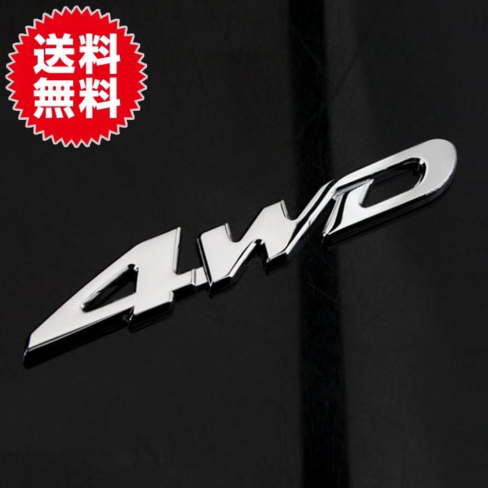 4WD エンブレム 3D 立体スッテカー