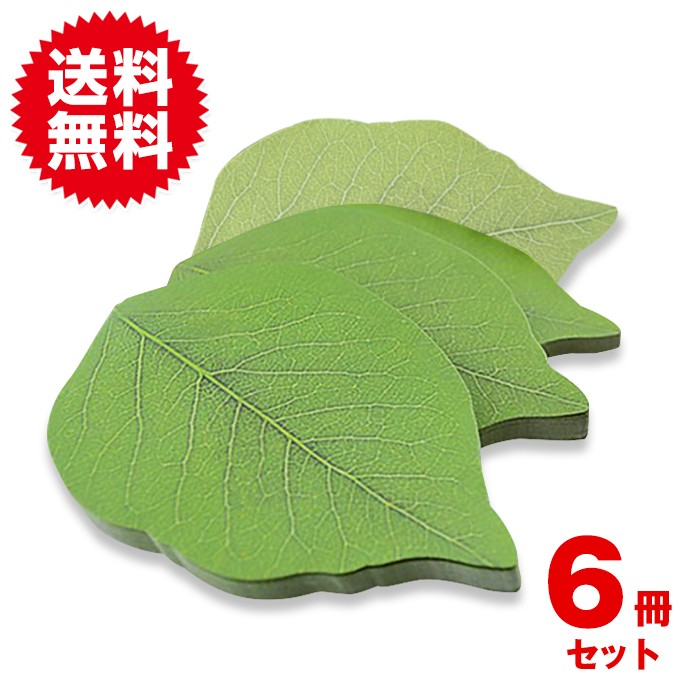 【6冊セット】本物そくり 葉っぱの付箋