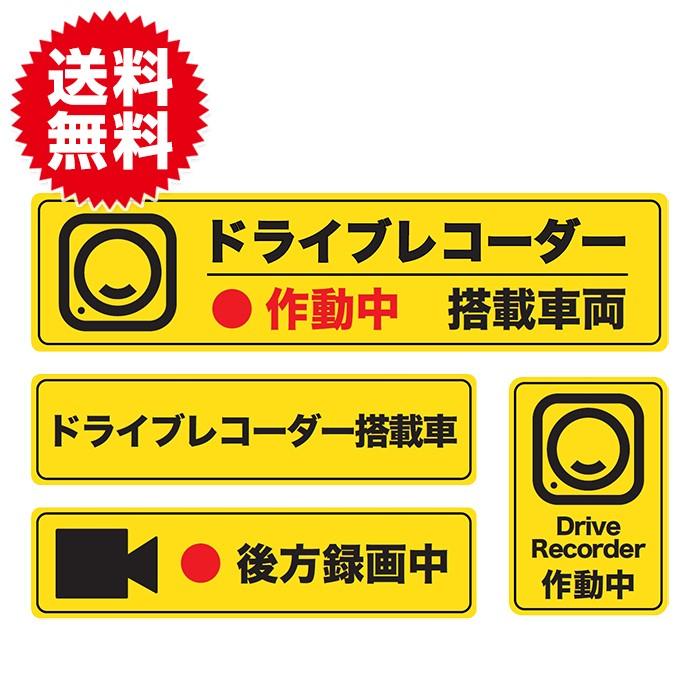 【イエロー】ドライブレコーダー 搭載 ステッカー