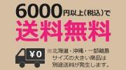 6000円以上で送料無料