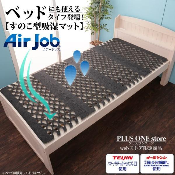 日本製 すのこ ベッド すのこ型除湿マット 防ダニ抗菌防臭 備長炭 帝人 エアジョブ ベッド用 シングル 結露 すのこマット 除湿シート 吸湿シート|plus1-store|18