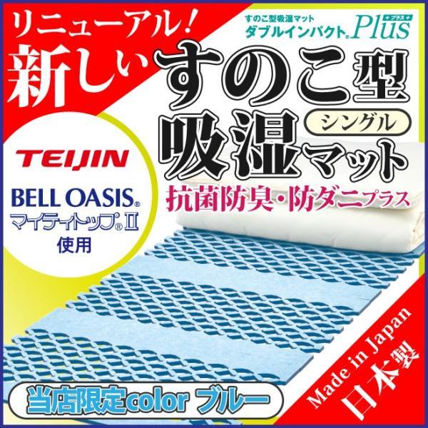 正規品 すのこ型除湿マットレス 《ダブルインパクトプラス シングル》ベルオアシス マイティトップ 使用 結露 除湿シート 吸湿シート 調湿シート すのこベッド|plus1-store|09