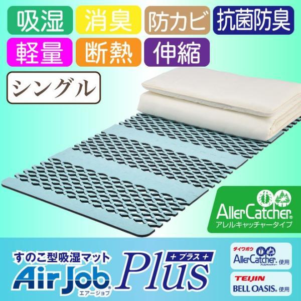 すのこ型除湿マットレス 防ダニ ダニシート 日本製 布団 抗菌防臭 テイジン ベルオアシス エアジョブ シングル 除湿シート 吸湿シート すのこベッド ダニ対策 plus1-store 16