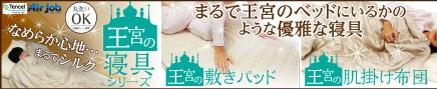王宮の寝具シリーズ