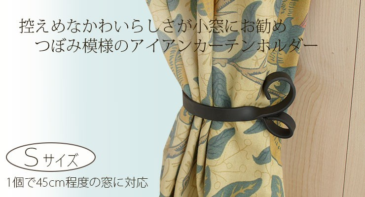 おしゃれなつぼみ模様のカーテンフック 金具 アイアンカーテンホルダーのイメージ画像