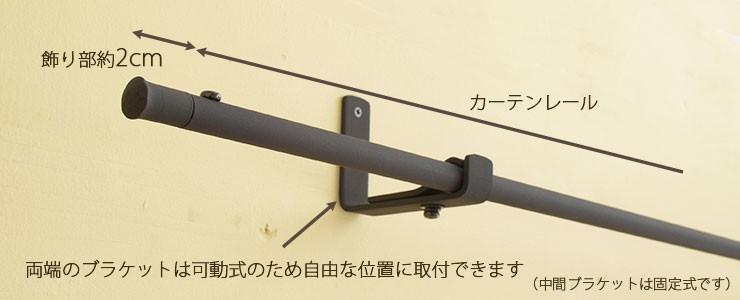 シンプルなロートアイアンカーテンレールのサイズ説明画像