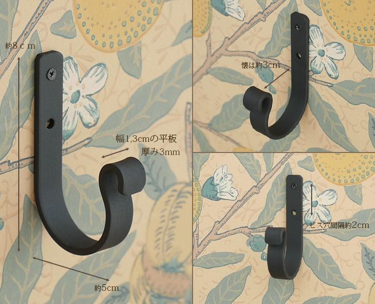 アイアン雑貨 シンプルなアイアンフック DIY金具 シングルフック 黒のサイズ画像