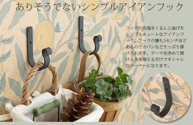 アイアン雑貨 シンプルなアイアン フック DIY金具 シングルフック 黒のイメージ画像