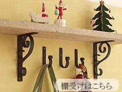 アイアン雑貨 クリスマス 棚受け アイアン