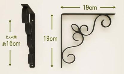 アイアン棚受け 花模様のおしゃれなアイアン雑貨 棚受け ブラケット金具 黒のサイズ説明画像