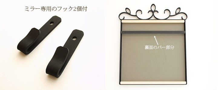 アイアン雑貨 鏡 壁付けアイアンミラーの使用説明画像