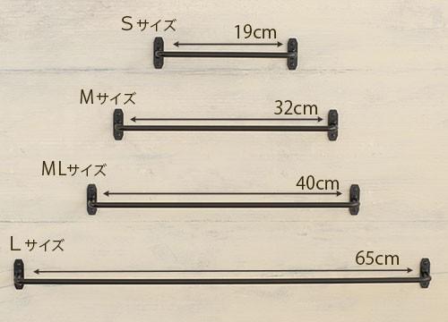 タオル掛け アイアンバーのサイズ比較