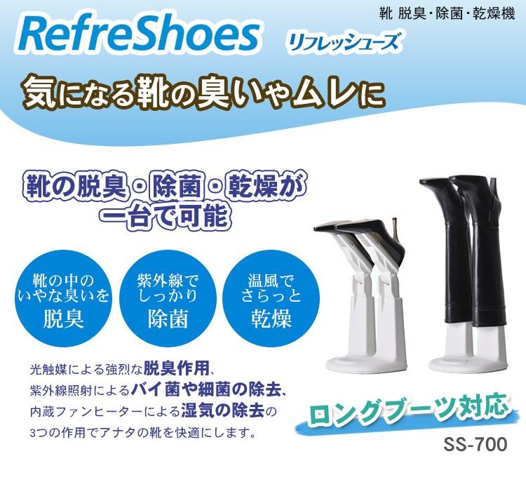 靴除菌脱臭乾燥機 リフレッシューズ SS-700
