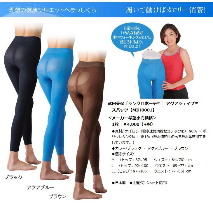 シンクロボーテアクアシェイプスパッツを履いて動けばカロリー消費。理想の健康シルエットへまっしぐら
