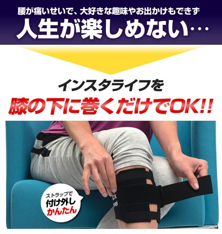 インスタライフは膝の下に巻くだけ。ストラップで付け外し簡単