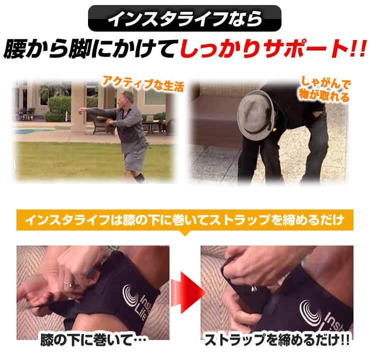 インスタライフは腰から脚にかけてしっかりサポート