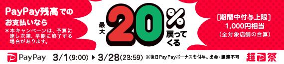 paypay残高支払い 最大20%還元!